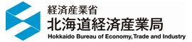 経済産業省北海道経済産業局 Hokkaido Bureau of Economy,Trade and Industry